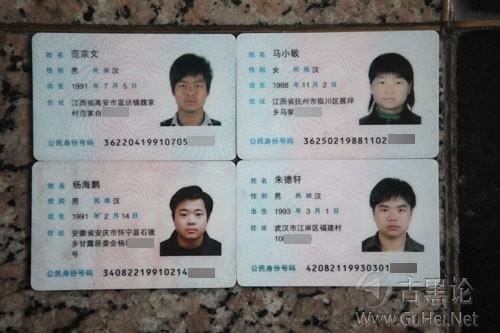 身份证注销缺陷引发的安全隐患 2.jpg