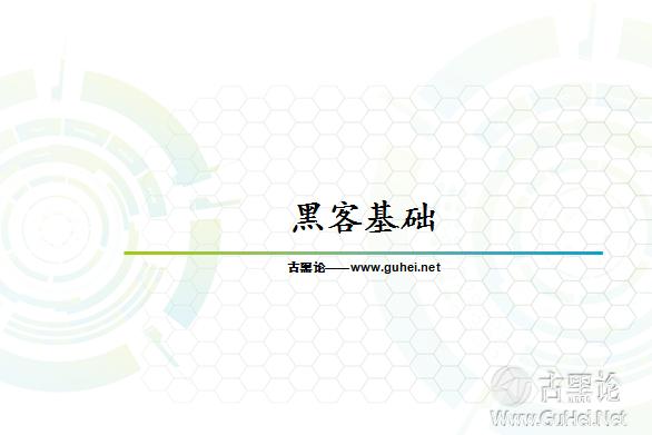 黑客基础知识(PPT) QQ截图20151122230138.png