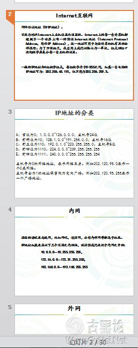 黑客基础知识(PPT) QQ截图20151122230236.png