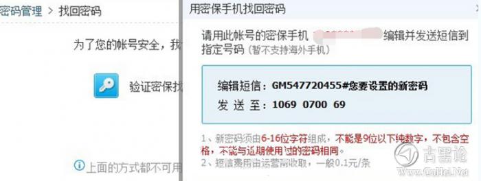 手机丢失后可能产生的危害 12.png