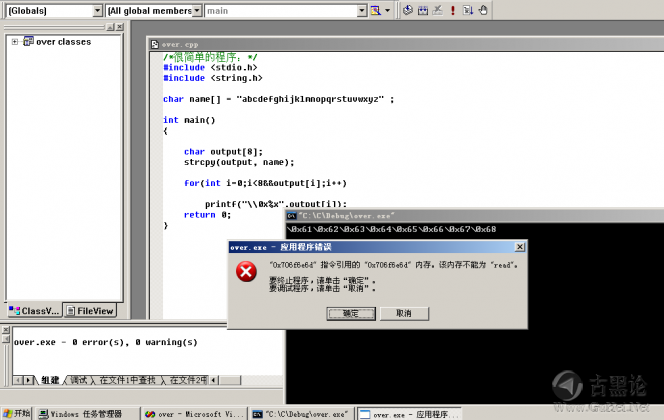 Windows下堆栈溢出入门 QQ截图20151220201246.png