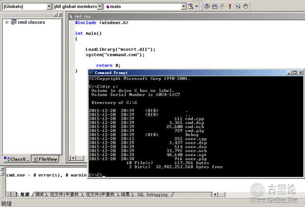 Windows下堆栈溢出入门 QQ截图20151220204213.png