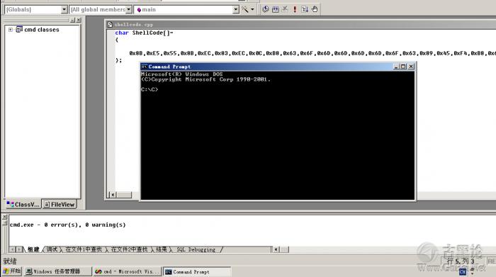 Windows下堆栈溢出入门 QQ截图20151220205044.png