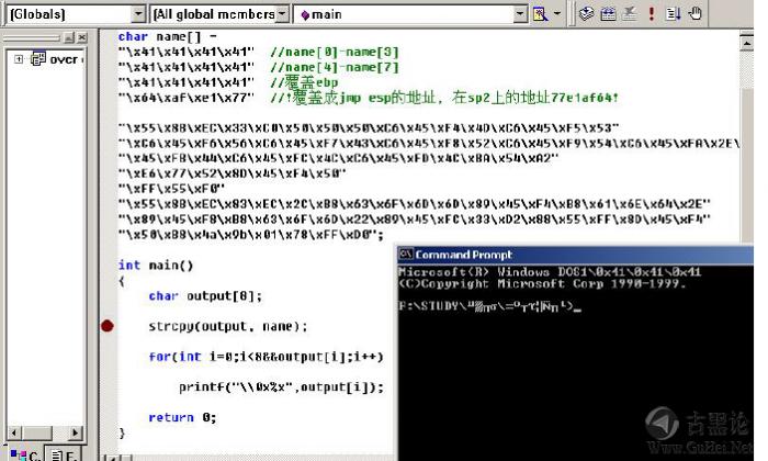 Windows下堆栈溢出入门 QQ截图20151220212850.png
