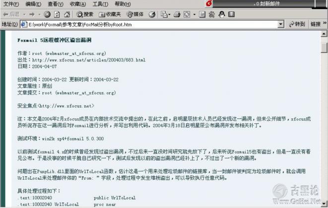 首次实战——FoxMail 溢出漏洞编写 QQ截图20151221143349.png