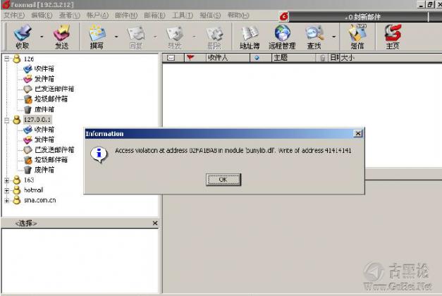 首次实战——FoxMail 溢出漏洞编写 QQ截图20151221143950.png