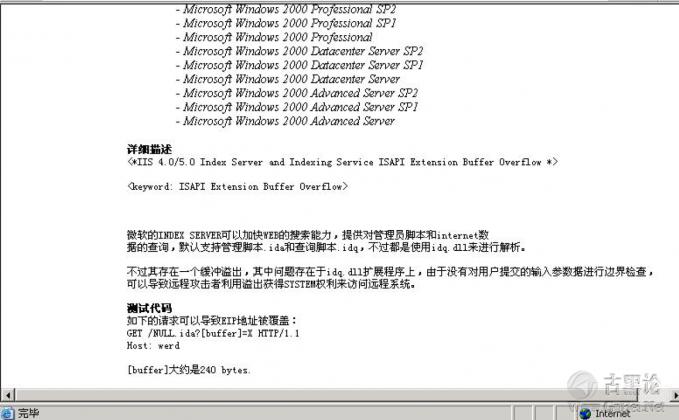 首次实战——FoxMail 溢出漏洞编写 QQ截图20151221154044.png