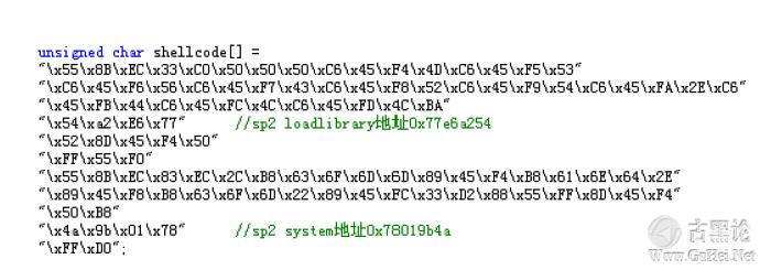 Windows下ShellCode编写初步 QQ截图20151223083909.png