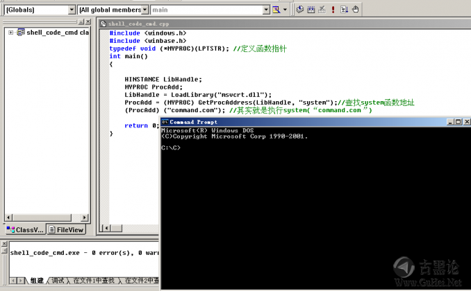 Windows下ShellCode编写初步 QQ截图20151223085734.png