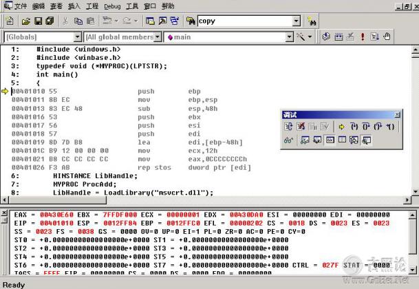 Windows下ShellCode编写初步 QQ截图20151223091626.png