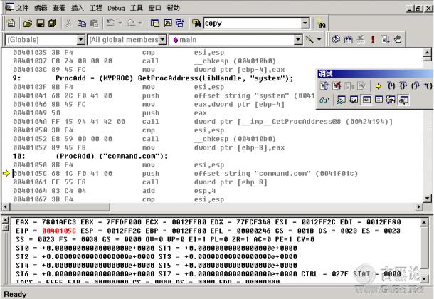 Windows下ShellCode编写初步 QQ截图20151223092855.png