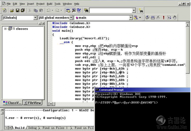 Windows下ShellCode编写初步 QQ截图20151223093913.png