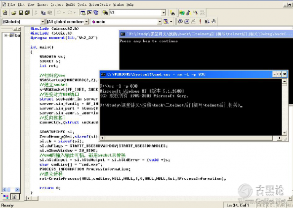 后门的编写和ShellCode的提取 QQ截图20151224151741.png