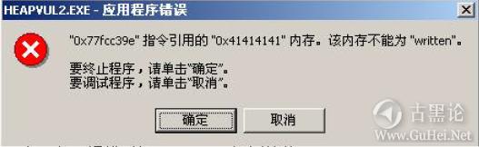 Windows下堆溢出利用编程 QQ截图20151225145134.png
