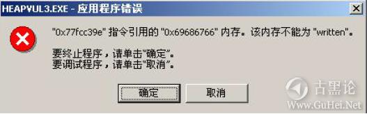 Windows下堆溢出利用编程 QQ截图20151225145346.png