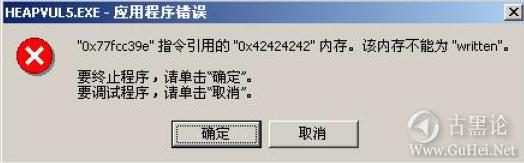 Windows下堆溢出利用编程 QQ截图20151225145708.png