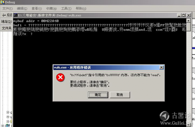 Windows下堆溢出利用编程 QQ截图20151225151841.png