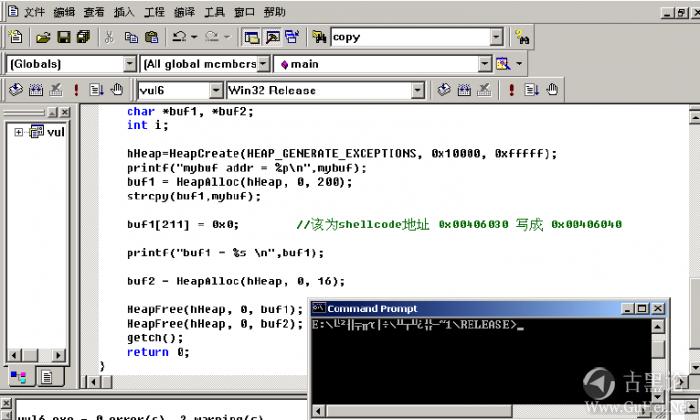 Windows下堆溢出利用编程 QQ截图20151225151944.png