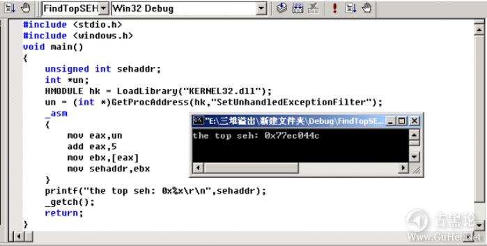 Windows下堆溢出利用编程 QQ截图20151225152157.png