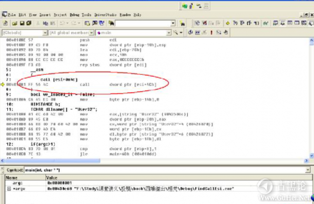 Windows下堆溢出利用编程 QQ截图20151225152539.png