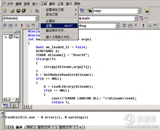 Windows下堆溢出利用编程 QQ截图20151226170531.png