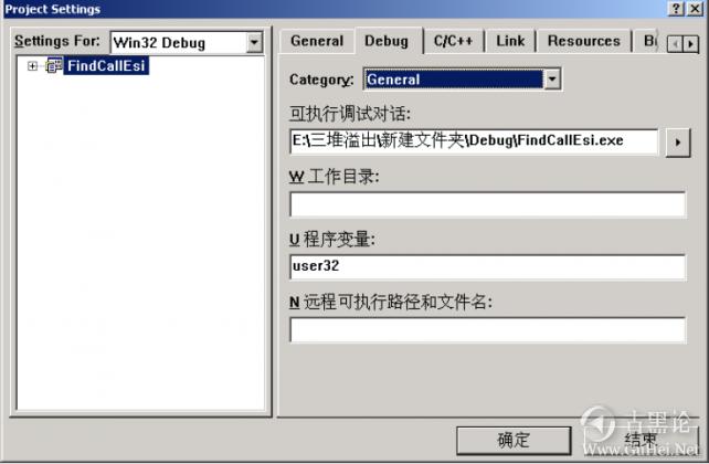 Windows下堆溢出利用编程 QQ截图20151226170540.png