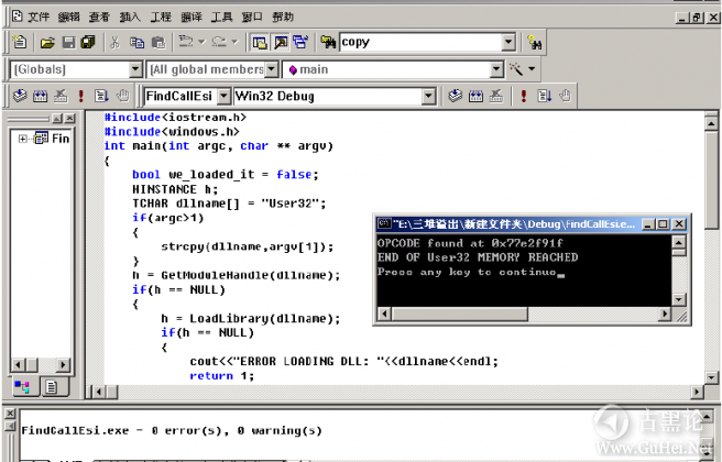 Windows下堆溢出利用编程 QQ截图20151226170549.png