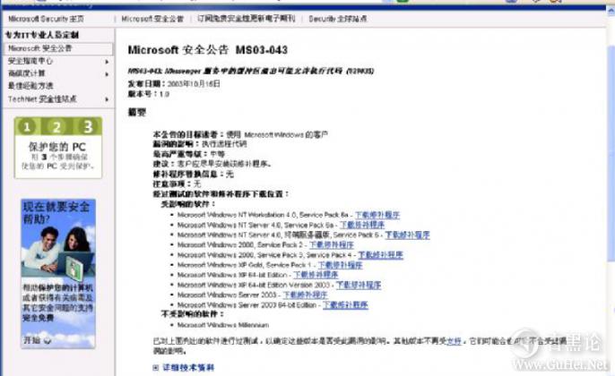 Windows下堆溢出利用编程 QQ截图20151226170618.png
