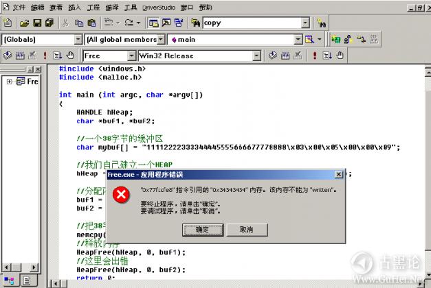 Windows下堆溢出利用编程 QQ截图20151226171322.png