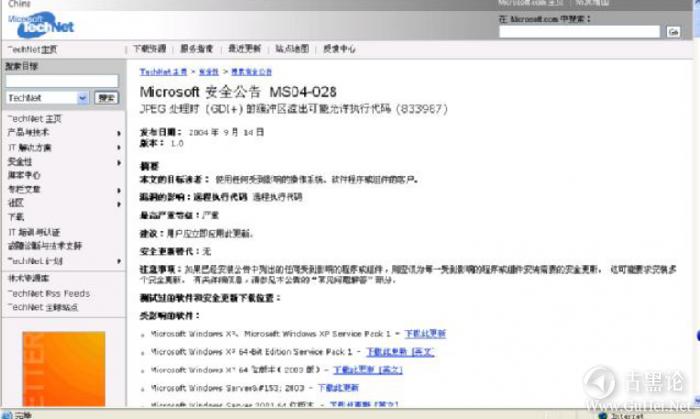 Windows下堆溢出利用编程 QQ截图20151226171435.png