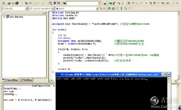 ShellCode变形编码大法 QQ截图20151228112936.png