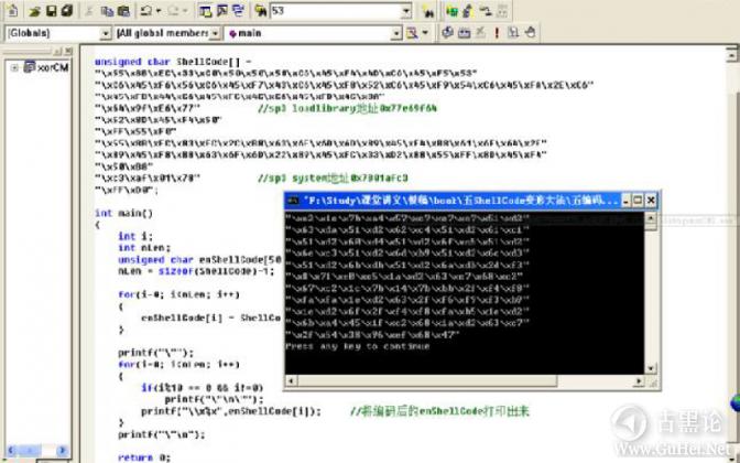 ShellCode变形编码大法 QQ截图20151228113110.png