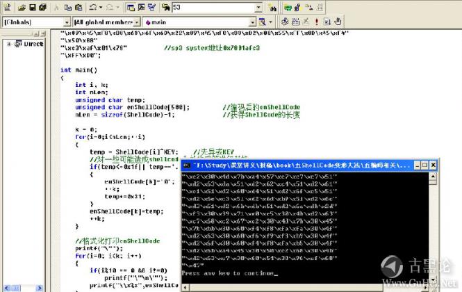 ShellCode变形编码大法 QQ截图20151228113206.png