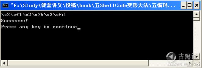 ShellCode变形编码大法 QQ截图20151228113237.png