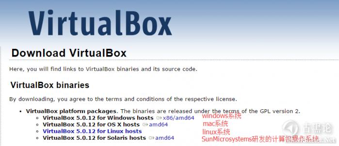 """图文安装开源虚拟机 """"VirtualBox"""" QQ截图20160119130159.png"""