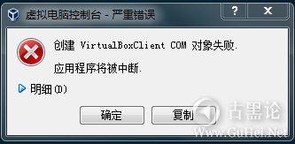 """图文安装开源虚拟机 """"VirtualBox"""" QQ截图20160119134556.png"""