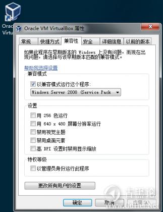 """图文安装开源虚拟机 """"VirtualBox"""" QQ截图20160119134855.png"""