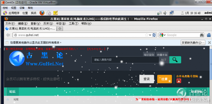 零基础Linux|第一课_安装CentOS 6.5 QQ截图20160119164859.png