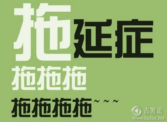 """""""拖延症""""是一个很好的习惯!? tuoyanzheng.jpg"""