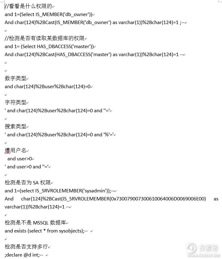 注入常用命令 1.jpg