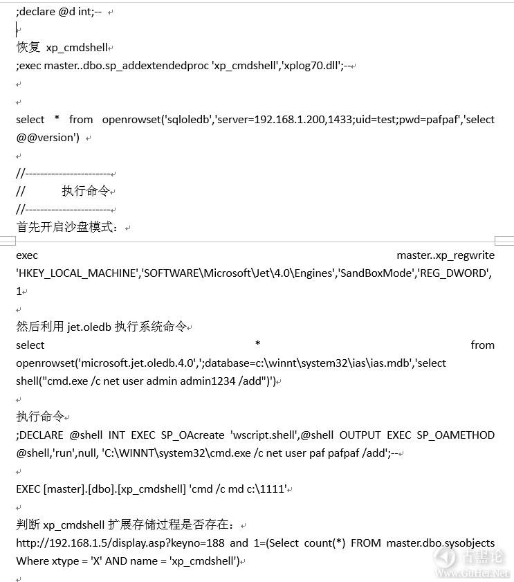 注入常用命令 2.jpg