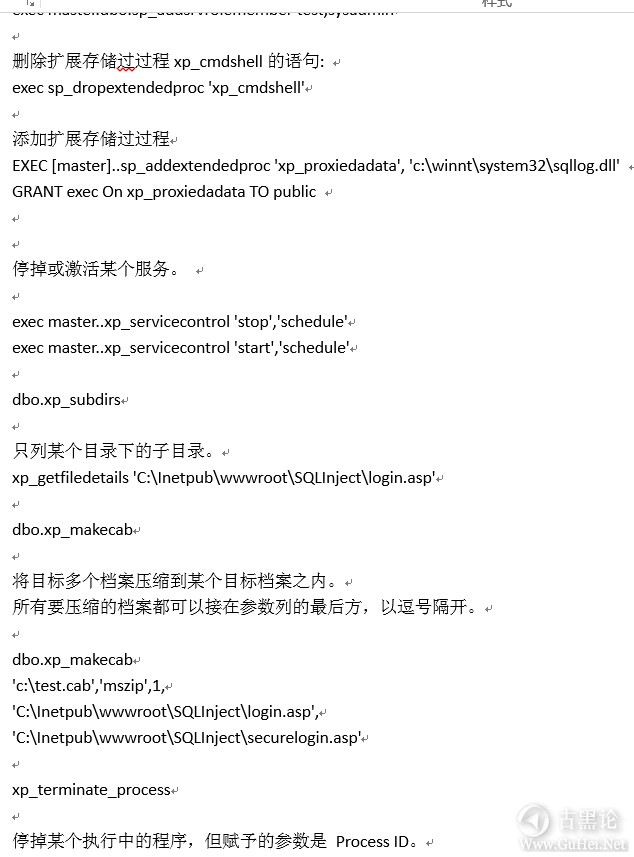 注入常用命令 4.jpg