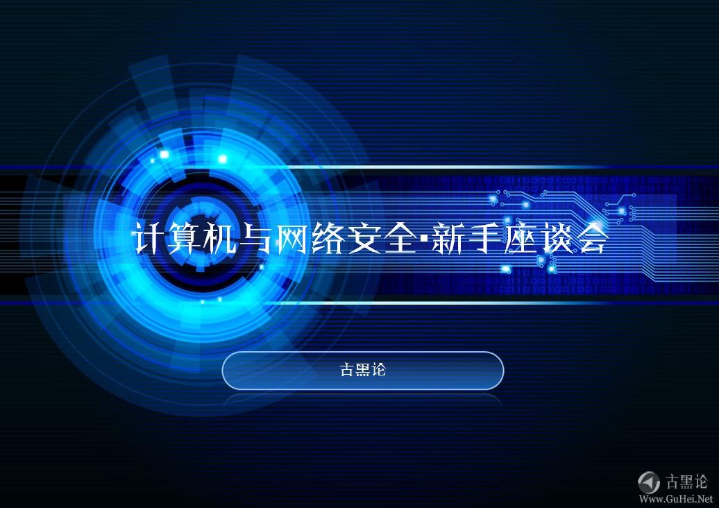计算机与网络安全·新手座谈会 QQ截图20160131145409.jpg