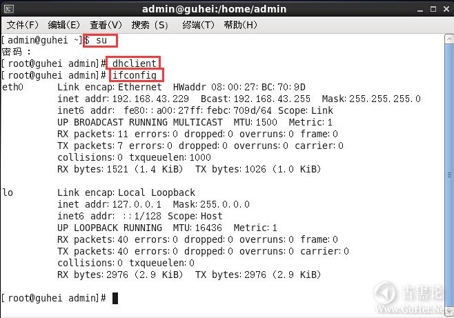 零基础Linux 第二课_Centos 6.5桌面环境介绍与网络连接 QQ截图20160131225705.png