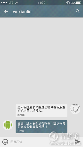 红包插件。理性使用 Screenshot_2016-02-08-14-30-12.png
