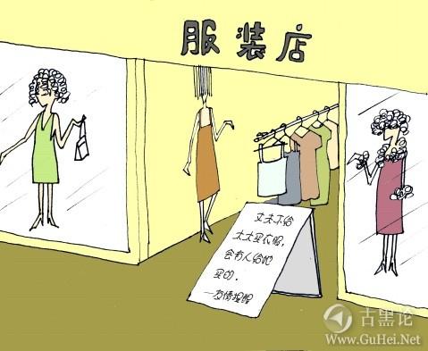 关于女人买衣服的十一条借口 3141260740093617780.jpg