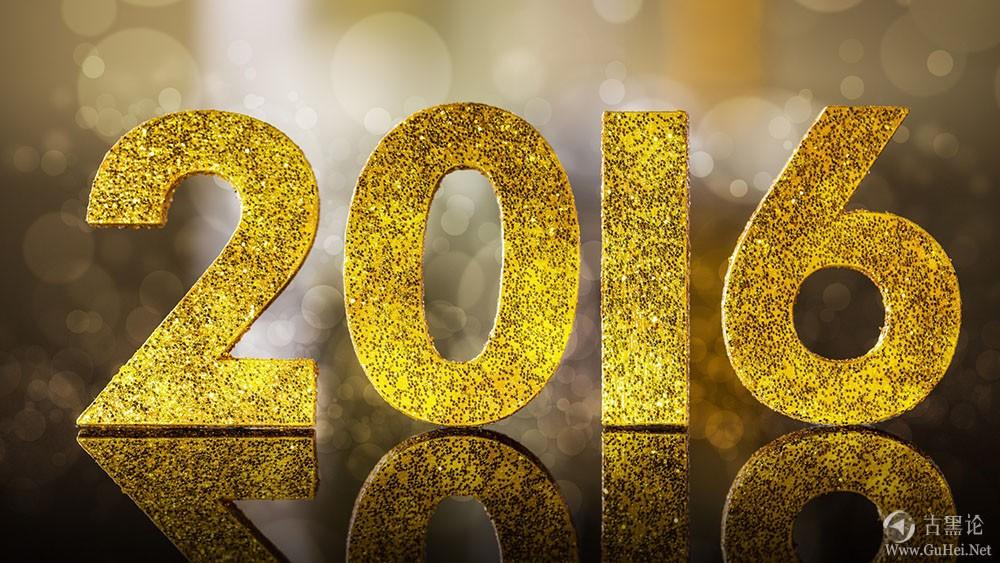 古黑论2016新年活动「已结束」 5641b5987d7b3.jpg