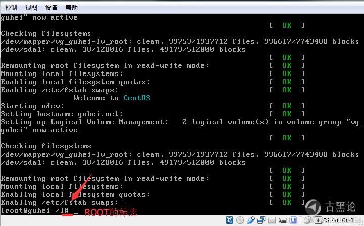 零基础Linux第九课_忘记root的密码咋办? QQ截图20160224164839.png