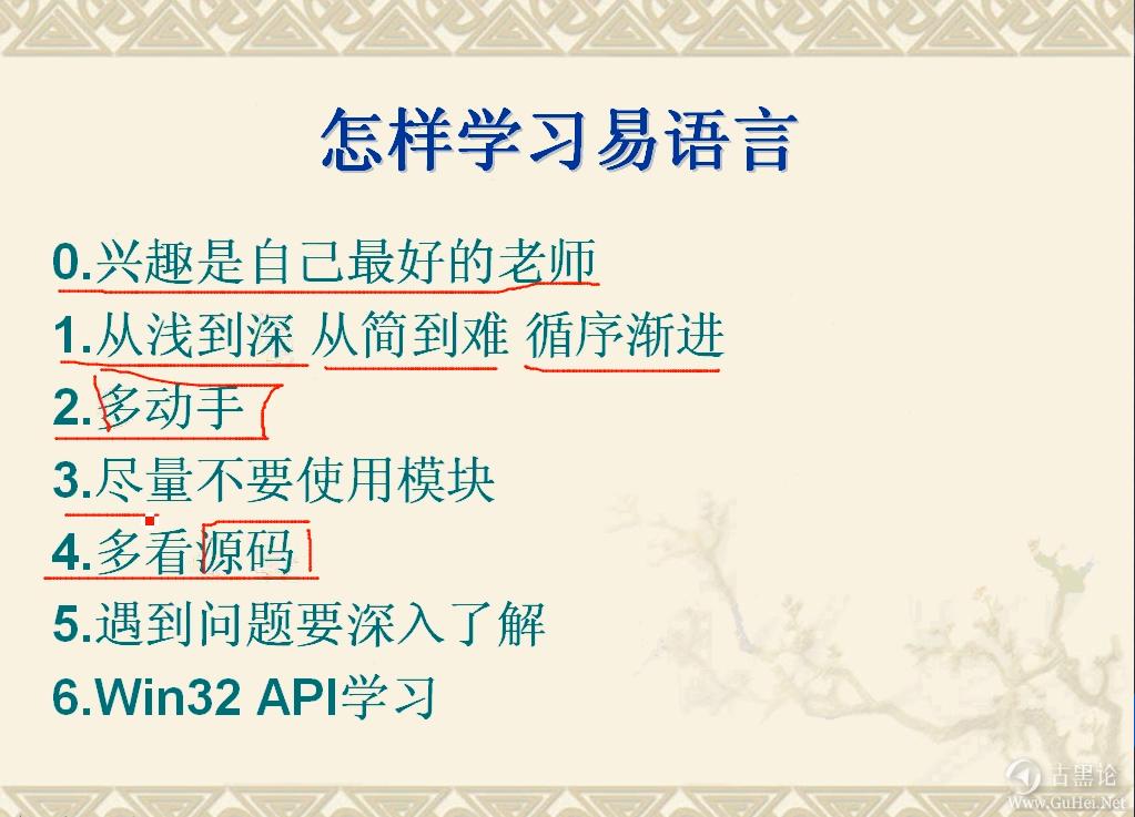 易语言入门系列教程【2017.7.8更新链接】 QQ截图20160306225148.png