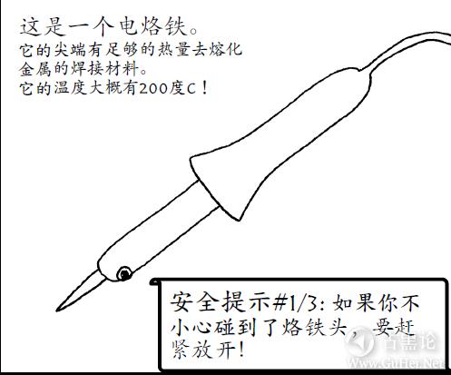 零基础焊接(锡) QQ截图20160330210014.png